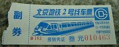 0406beijin-metro3.jpg