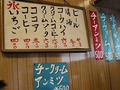 0407_aigochi_menu.jpg