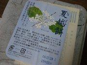 0407_nagoshi2.jpg