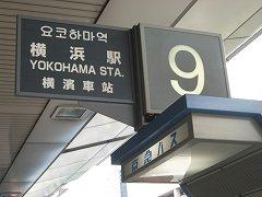 0407_yokohamastn.jpg