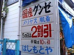 0408_gunze.jpg