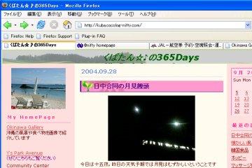 0409_firefox.jpg