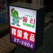 0409_koreanfoods.jpg