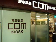 0409_mujirushi.jpg