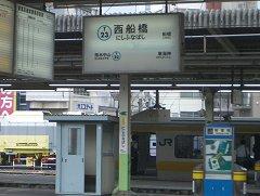 0409_nishifuna.jpg