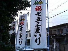 0409_shichigosan.jpg