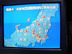 0410_earthquake.jpg