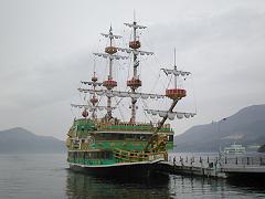 hakone_ship.jpg