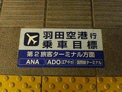0501_hanedaplate