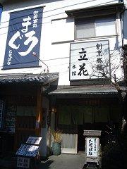 0502_tachibana