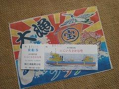 0502_ticket