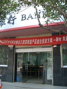 0505_chinaban