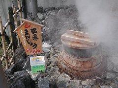 kirishimaspa2.jpg