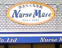 nursemate.jpg