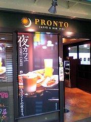 pront_yorucafe.jpg
