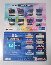 t-metrocard.jpg