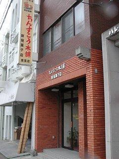 aragakichinsuko.jpg
