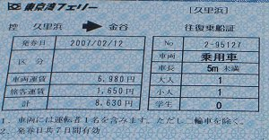 0702_ferry_ticket