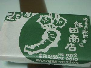 0702_wasabi1