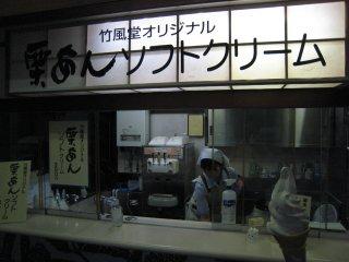 Chikufudo_soft